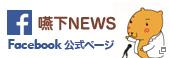 嚥下NEWS公式Facebook