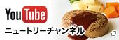 YouTubeニュートリー公式チャンネル