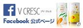 V CRESC公式Facebook