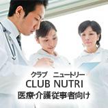 CLUB NUTRI(登録)