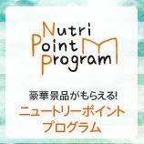 ニュートリーポイントプログラム