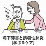 嚥下障害と誤嚥性肺炎[学ぶ&ケア]