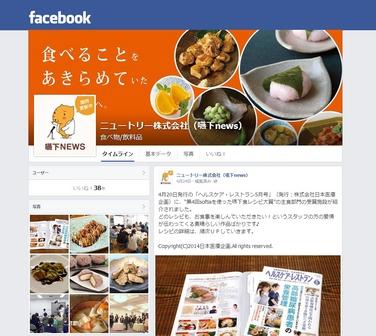 「「嚥下NEWS公式facebook」をオープンしました」の関連画像