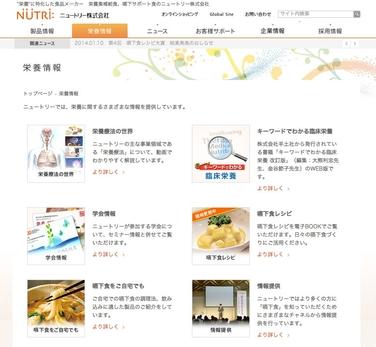 「更新情報 : 新規ページ「嚥下食をご自宅でも」「情報提供」を公開しました」の関連画像
