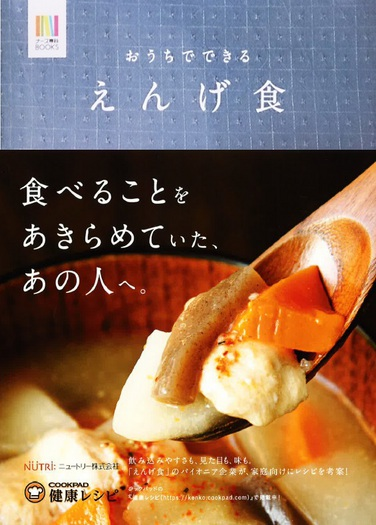 「NHKカルチャーにて「1日講座:おうちでできるえんげ食」の募集開始【神戸・西宮ガーデンズ・京都教室】」の関連画像