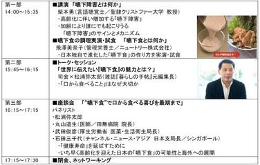 「外国メディア・在日大使館向け 「嚥下食」シンポジウム開催」の関連画像