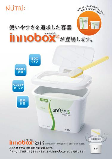 「「ソフティアシリーズ」容器リニューアルのご案内 新容器 innobox(イノボックス) 登場」の関連画像