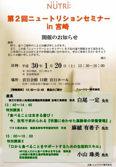 「【開催のお知らせ】2018年1月20日NUTRI ニュートリションセミナー in 宮崎」の関連画像