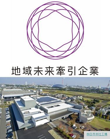 「経済産業省より「地域未来牽引企業」に選定されました」の関連画像