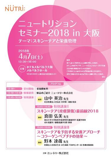 「 【開催のお知らせ】2018年4月7日ニュートリションセミナー2018 in 大阪」の関連画像