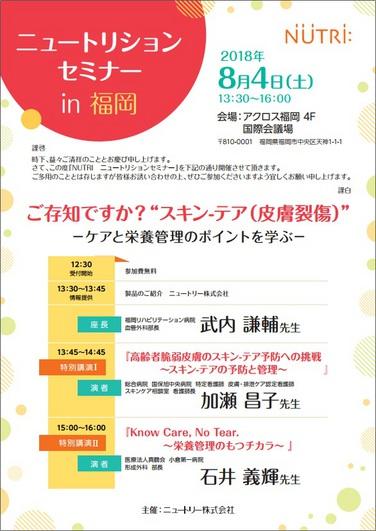 「【開催のお知らせ】2018年8月4日ニュートリションセミナーin福岡」の関連画像