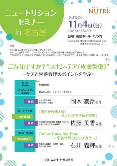 「【開催のお知らせ】2018年11月4日ニュートリションセミナーin名古屋」の関連画像