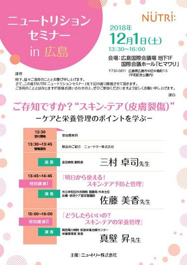 「【開催のお知らせ】2018年12月1日ニュートリションセミナーin広島」の関連画像