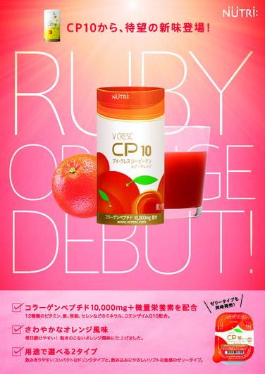 「「CP10、CP10 ゼリー」新味発売のご案内」の関連画像