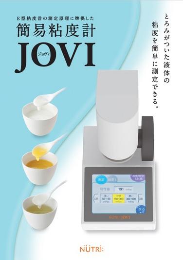 「簡易粘度計「JOVI(ジョヴィ)」の発売を開始しました」の関連画像