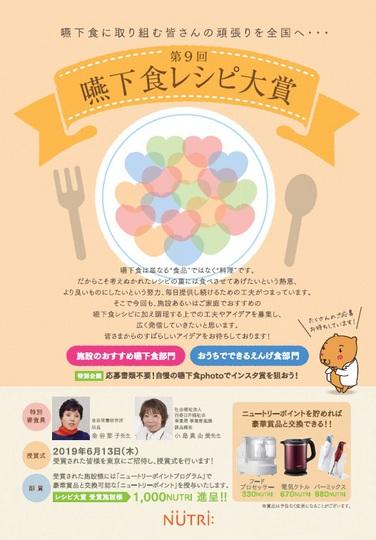 「「第9回嚥下食レシピ大賞」の募集開始」の関連画像