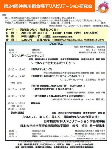 「【開催のお知らせ】第24回神奈川摂食嚥下リハビリテーション研究会」の関連画像