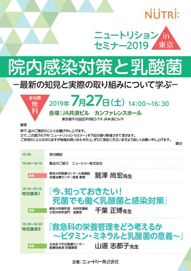 「【開催のお知らせ】2019年7月27日ニュートリションセミナー2019 in 東京」の関連画像
