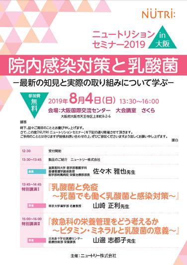 「【開催のお知らせ】2019年8月4日ニュートリションセミナー2019 in 大阪」の関連画像