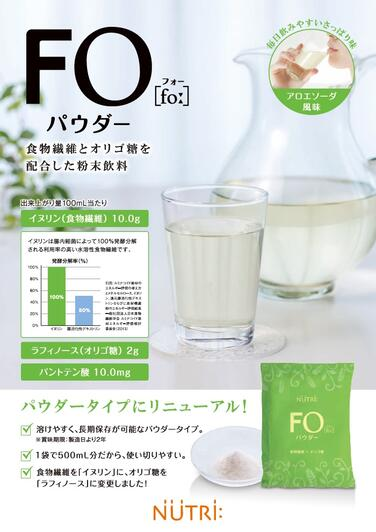 「「FO(フォー)パウダー」新発売のご案内」の関連画像