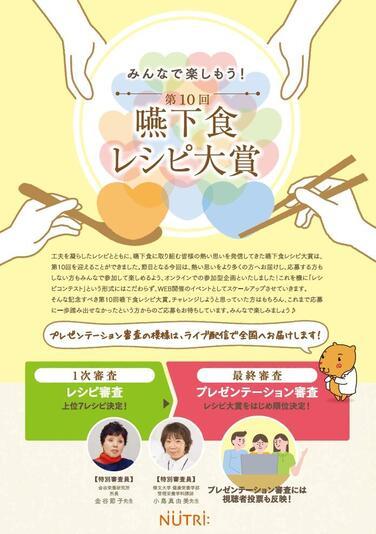 「「第10回嚥下食レシピ大賞」レシピ募集開始のお知らせ」の関連画像