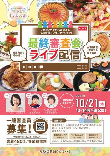 「第10回嚥下食レシピ大賞 最終審査会視聴者募集のお知らせ」の関連画像