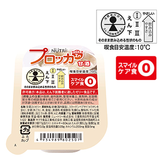 プロッカZn(ゼットエヌ) 甘酒(えん下困難者用食品)