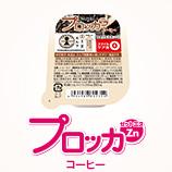 プロッカZn(ゼットエヌ) コーヒー(えん下困難者用食品)