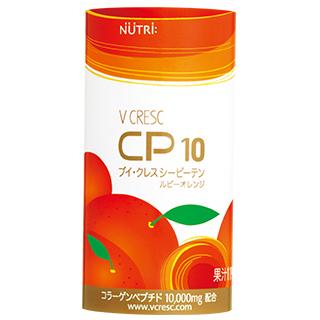 ブイ・クレスCP10(シーピーテン) ルビーオレンジ