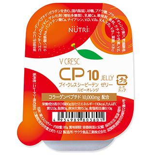 ブイ・クレス CP10(シーピーテン)ゼリー ルビーオレンジ