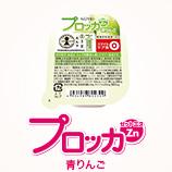 プロッカZn(ゼットエヌ) 青りんご(えん下困難者用食品)