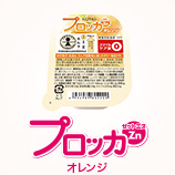 プロッカZn(ゼットエヌ) オレンジ(えん下困難者用食品)