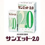 サンエット®-2.0
