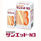 サンエット®-N3