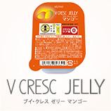 ブイ・クレスゼリー カップタイプ マンゴー(えん下困難者用食品)