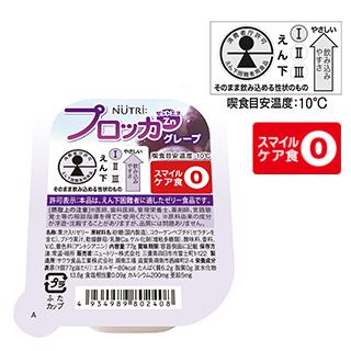 プロッカZn(ゼットエヌ) グレープ(えん下困難者用食品)
