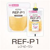 REF-P1(レフ・ピーワン)
