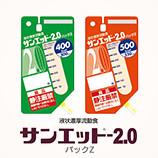 サンエット®-2.0 バッグZ