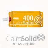 カームソリッド400
