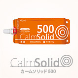 カームソリッド500