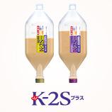 K-2Sプラス