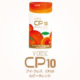 ブイ・クレスCP10(シーピーテン)<br/>ルビーオレンジ