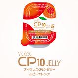ブイ・クレス CP10(シーピーテン)ゼリー<br/>ルビーオレンジ