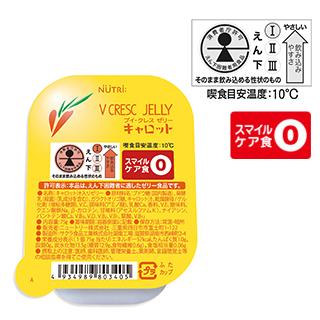 ブイ・クレスゼリー カップタイプ キャロット(えん下困難者用食品)