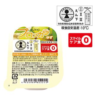 プロッカZn(ゼットエヌ) ゆず(えん下困難者用食品)